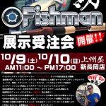 【いよいよ来週!】10/9(土)・10(日) 上州屋新長岡店様にてFishman展示受注会を開催致します