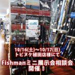 本日10/16(土)~10/17(日) トビヌケ植田店様にてFishmanミニ展示会相談会 開催