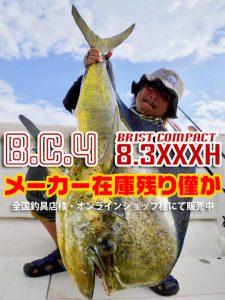 BC4 8.3XXXH