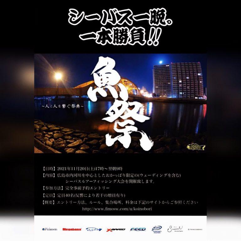 『魚祭in広島 シーバス一晩一本勝負!!』に、Fishmanも協賛致します。