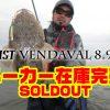 BRIST VENDAVAL8.9M(ブリストベンダバール)のメーカー在庫が完売致しました。
