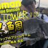 "『Fishman TV program ""Light Game division vol.5""』を公開しました!"