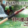 【Beams Xpan4.3LTS 持ち運ぶ際のご注意】
