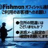 Fishmanオフィシャル通販をご利用のお客様へお願い