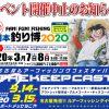 「西日本釣り博2020」「ザ・キープキャスト」開催中止のお知らせ
