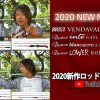 2020年のNEWロッド4本を赤塚ケンイチが解説! Fishmanムービー特集