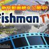 Fishmanロッドの魅力満載!『FishmanTV』