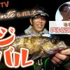 FishmanTV「0.8gジグもベイトタックルで投げる!Beams inte 6.4ULでアジ・メバルを狙う」が公開!