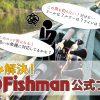 テスター陣の釣行や詳しいタックルセッティングを魚種ごと・ロッドごとに紹介!Fishman公式ブログ!