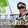12月15日19:00よりyoutube FishmanTV動画公開いたします!