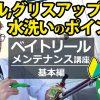 「【いまさら聞けない】ドクトルニシニシのベイトリールメンテナンス講座~基本編~」を公開!
