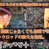 BC4 8.0MHを使ったフィールドテスター西村の釣行がルアマガ+にて掲載中