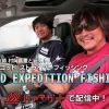『WORLD EXPEDITION FISHING!!』の第5弾 ルアマガ+さまにて配信中