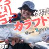 FishmanTV 公開 世界遺産 知床でカラフトマス釣り!