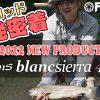 【FishmanTV公開】2022年リリース予定 新渓流ロッドの開発に密着!【Beams blancsierra4.8UL】