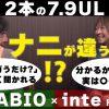 【FishmanTV 新作公開】inte(Fishman)とSABIO(INX.label)は一体ナニが違うの?開発者が徹底解説!