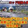 【当日のみの参加もOK】「魚野川の釣り宿 アンティーズハウス」でFishmanロッド試投&実釣会を開催!