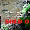 8月末~10月デリバリー予定分Beams blancsierra5.2ULのメーカー在庫が完売致しました。