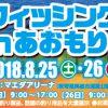 4年に一度の青森でのフィッシングショー!!Fishman初参加です!!