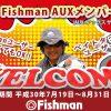 【再告知】☆2018 Fishman AUXメンバー募集のご案内☆