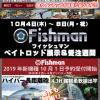 10月4日(木)~8日(月)上州屋沼津店様にてFishman展示受注会を開催致します。