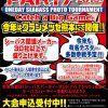 【再告知】10/27(土)~28(日)山本釣具店シーバスパーティー2018にFishmanも出展させて頂きます!!