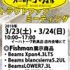 第3回イーハトーヴ釣具店トラウトファンミーティングに一部のFishmanロッドを展示致します。